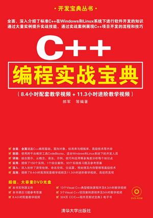 C++编程实战宝典