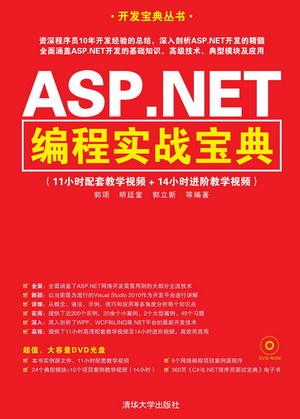 ASP.NET编程实战宝典