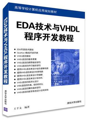 EDA技术与VHDL程序开发教程