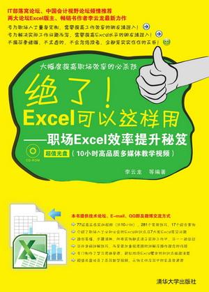 绝了!Excel可以这样用——职场Excel效率提升秘笈
